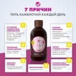 Камбиочай - биотоник для красоты и здоровья