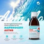 Мариносепт Актив – польза моря для здоровья горла!