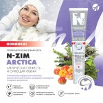 Новинка! Зубная паста «N-ZIM ARCTICA». Арктическая свежесть и сияющая улыбка!