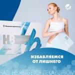 5 преимуществ комплекса H&B control