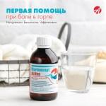 Мариносепт - антисептик для полоскания рта