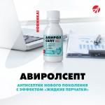 Новинка месяца - АвиролСепт!