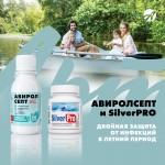 АвиролСепт и СильверПро - двойная защита от инфекций!