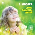 1 июня – Международный день детей