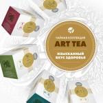Чайная коллекция ART TEA - изысканный вкус здоровья!