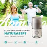 Дезодорант-антиперспирант Naturasept – комфорт в любой ситуации!
