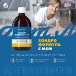 Хондро формула с МSМ. Активная жизнь без боли в суставах