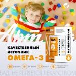 МультиМегин - качественный источник омега-3