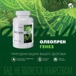 Олеопрен Генез - природная защита вашего здоровья