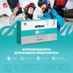 ACEвит - антиоксиданты для вашего иммунитета