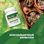 Цетразин - Если больничный затянулся
