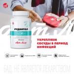 Рудвитол - Укрепляем сосуды в период инфекций