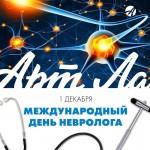 1 декабря - Международный день невролога