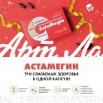 АстаМегин - три слагаемых здоровья в одной капсуле!