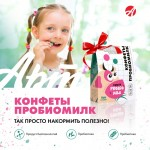 Конфеты Пробиомилк - Так просто НАКОРМИТЬ ПОЛЕЗНО!