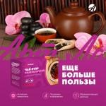 Китайский императорский чай пуэр
