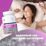 Нейрокомфорт - здоровый сон и хорошее настроение