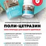 Поли-Цетразин - современный природный комплекс с антибактериальной и противовирусной активностью