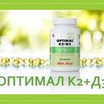 Оптимал К2+Д3 - синергетическое сочетание витамина Д3 и К2 в масляной форме