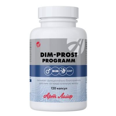 ДИМ-прост программ (DIM-prost programm), 120 капс