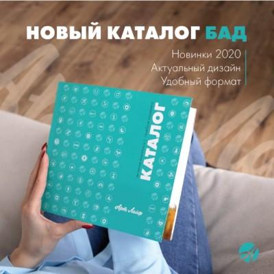 Каталог БАД Арт Лайф 2020 года + косметика серии Active !