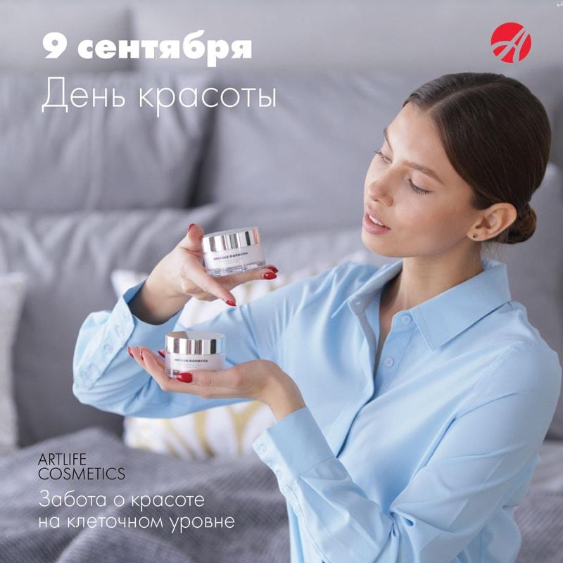 Пептидные крема Арт Лайф