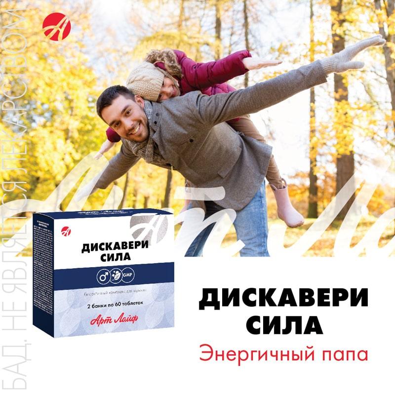 Дискавери Сила Арт Лайф