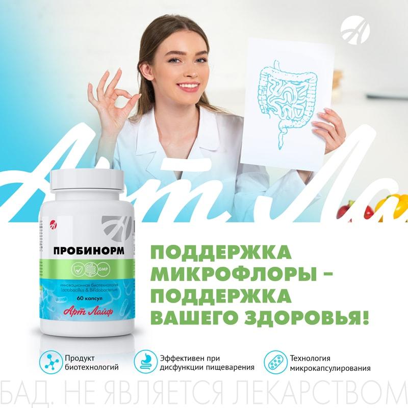 Пробинорм Арт Лайф. Поддержка микрофлоры-гарантия вашего здоровья!