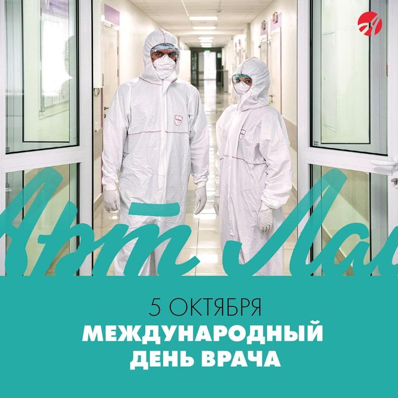 5 октября - Международный день врача