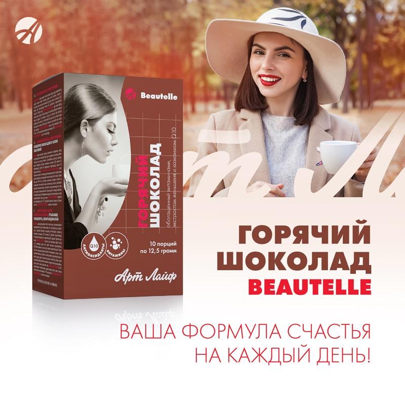Горячий шоколад Арт Лайф