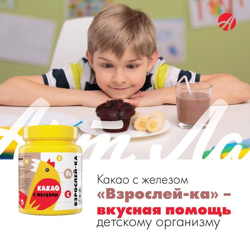 Какао с железом Взрослей-ка от Арт Лайф - вкусная помощь детскому организму