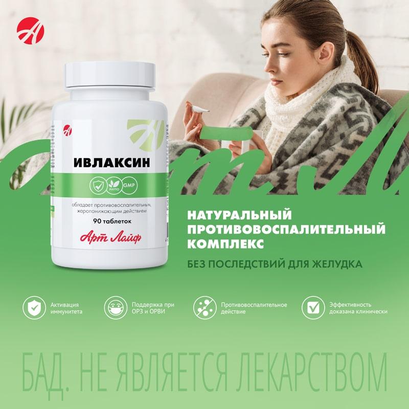 Ивлаксин от Арт Лайф - Натуральный противовоспалительный комплекс без последствий для желудка!