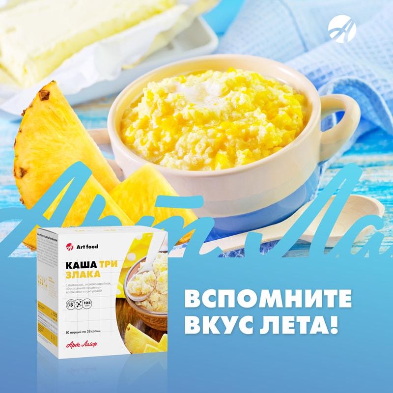 Каша три злака с ананасом от Арт Лайф - Вспомните вкус лета!