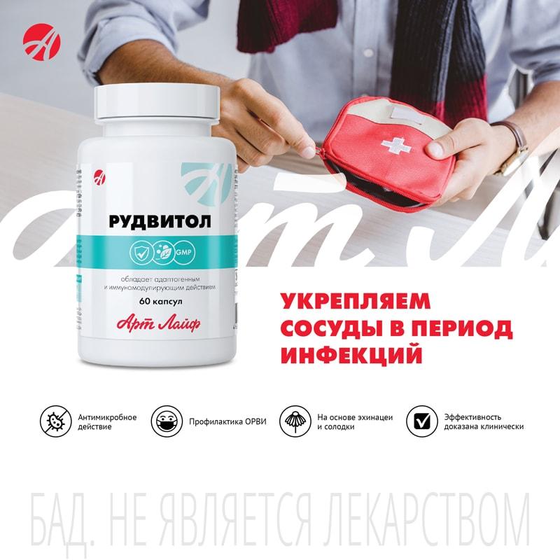 Рудвитол от Арт Лайф - Укрепляем сосуды в период инфекций