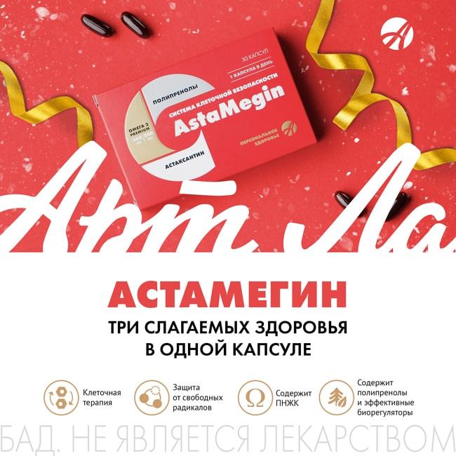 АстаМегин - три слагаемых здоровья в одной капсуле