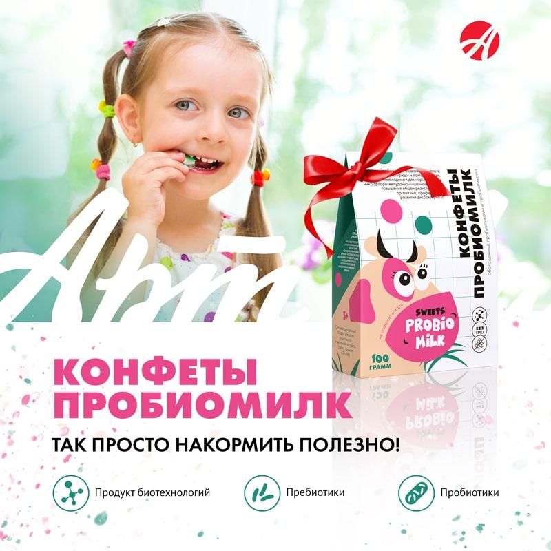 Конфеты Пробиомилк Арт Лайф - Так просто НАКОРМИТЬ ПОЛЕЗНО!