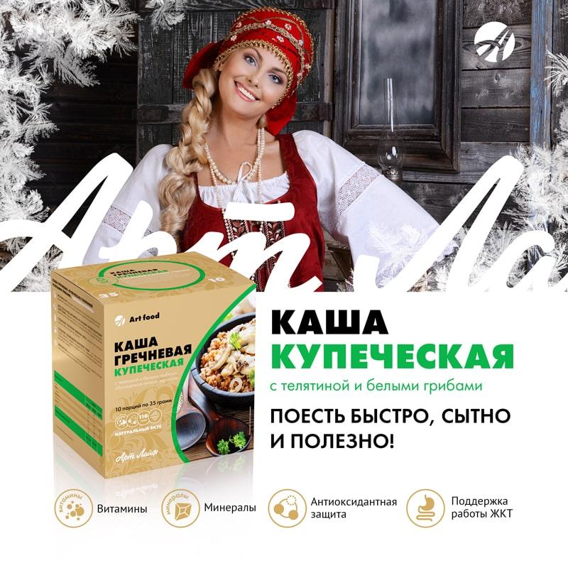 Каша Арт Лайф Купеческая с телятиной и белыми грибами с витаминами А, Е, цинком и селеном