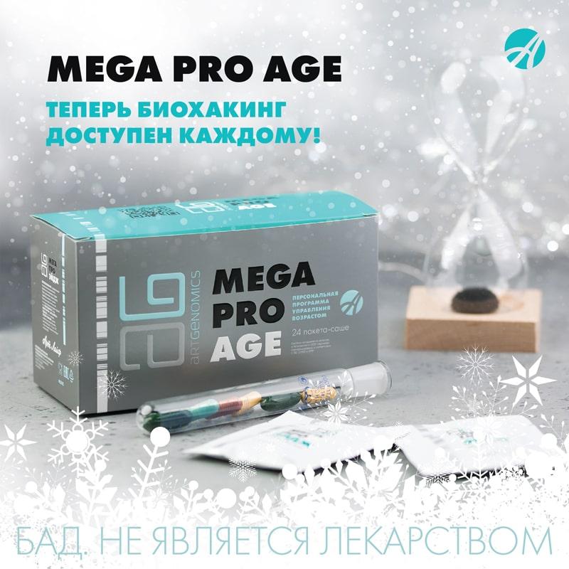Mega Pro Age Арт Лайф – биохакинг доступен каждому