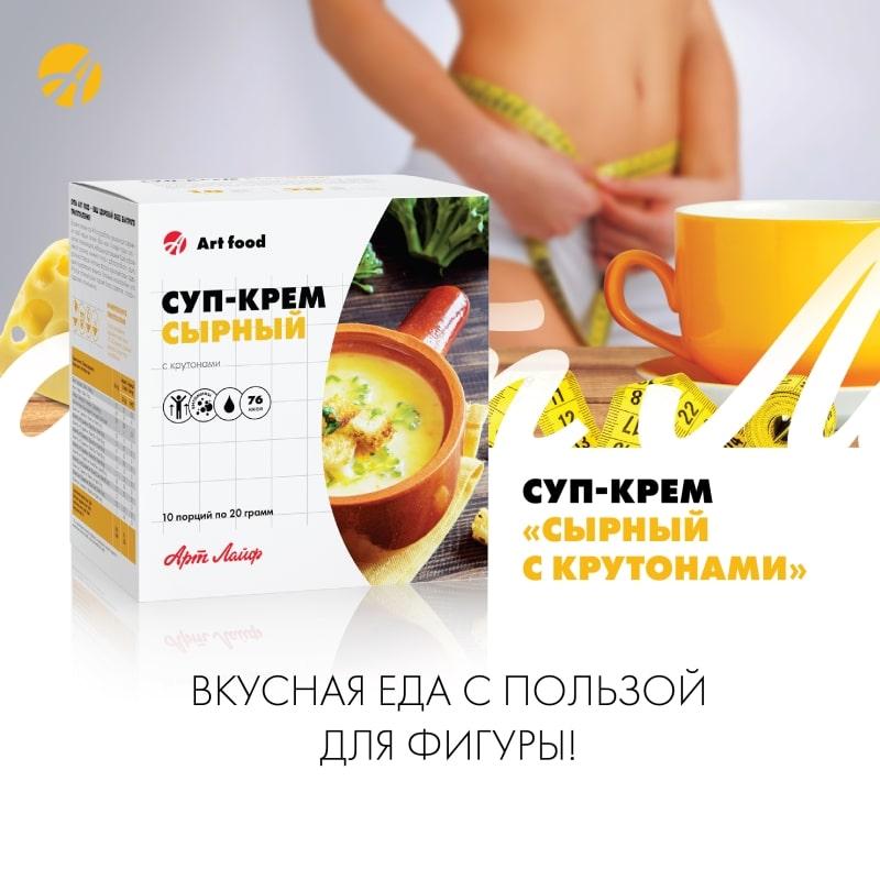 Суп-крем Сырный с крутонами от Арт Лайф - вкусная еда с пользой для фигуры