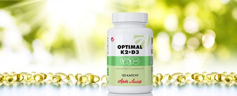 БАД Оптимал К2+Д3 (Optimal К2+D3) от Арт Лайф