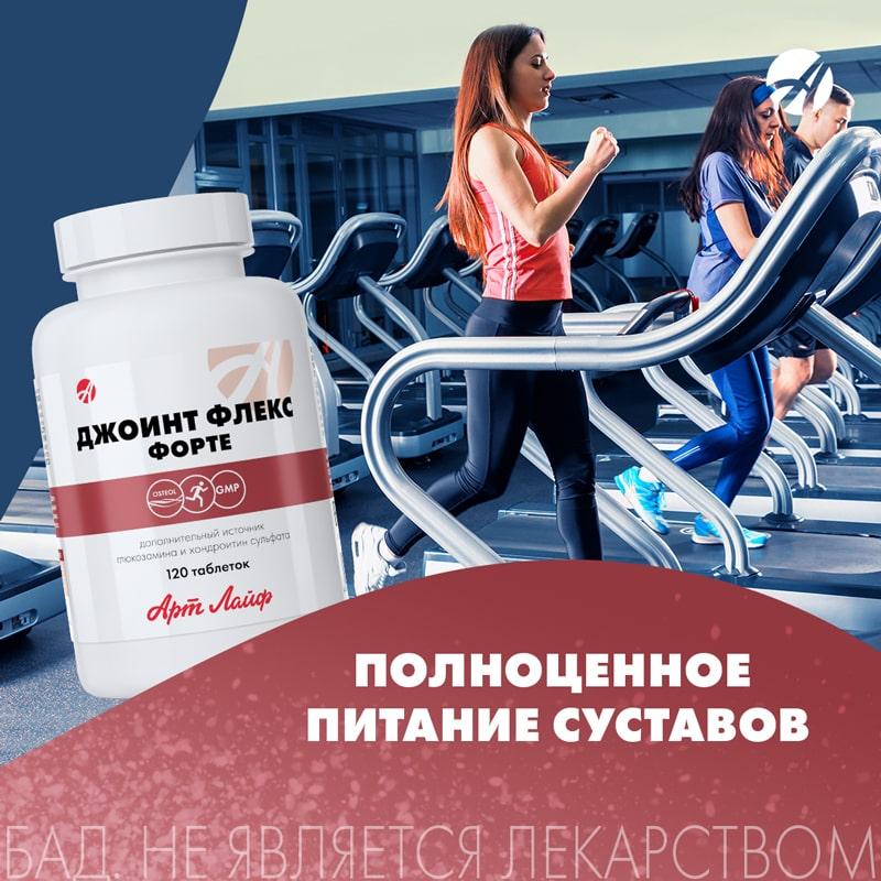 Джоинт Флекс Форте - полноценное питание суставов